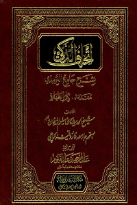 Ithaf al Zaki Urdu Sharh Jami Al Tirmzi - اتحاف الذکی اردو شرح جامع الترمذی
