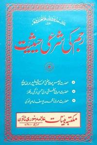 Rajam ki Shari Haisiyat - رجم کی شرعی حیثیت