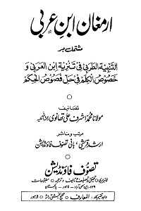 Armughan e Ibn e Arabi - ارمغان ابن عربی