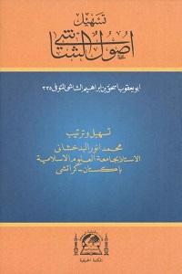 Tasheel e Usool Al Shashi تسہیل اصول الشاشی