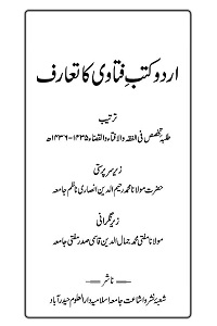 Urdu Kutub e Fatawa ka Taaruf اردو کتب فتاوی کا تعارف