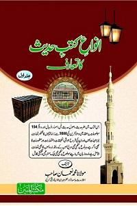 Anwa e Kutub e Hadith ka Taaruf By Maulana Muhammad Noman انواع کتب حدیث کا تعارف