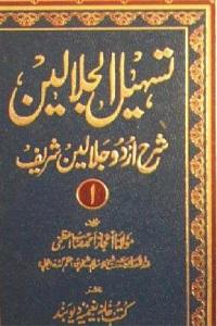 Tasheel ul Jalalain Urdu Sharh Jalalain - تسہیل الجلالین اردو شرح تفسیر جلالین