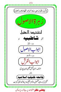 Zahratul Usool [Shatbiya] - زہرۃ الاصول - شاطبیہ