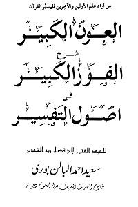 Al Aun ul Kabir Arabic Sharh Al Faozul Kabir - العون الکبیر عربی شرح الفوز الکبیر