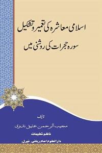 Islami Muashra ki Tameer o Tashkeel - اسلامی معاشرہ کی تشکیل و تعمیر