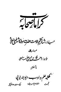 Karamat e Sahaba [RA]- کرامات صحابہ
