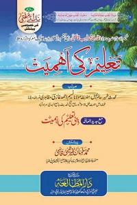 Taleem ki Ahmiyat - تعلیم کی اہمیت
