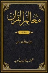 Maalim ul Quran - معالم القرآن