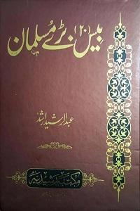 20 Baray Musalman - بیس بڑے مسلمان