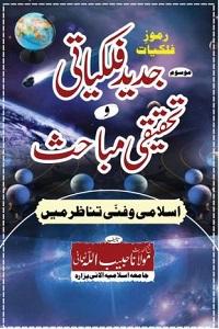 Jadid Falkiyati wa Tahqiqi Mabahis - جدید فلکیاتی و تحقیقی مباحث