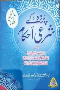 Parda ke Shari Ahkam - پردہ کے شرعی احکام