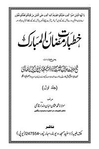 Khutbat e Ramzan ul Mubarak - خطبات رمضان المبارک