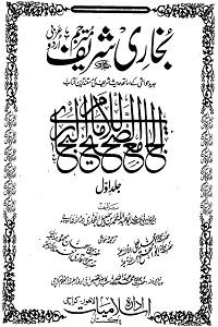 Sahih ul Bukhari Urdu صحیح البخاری اردو