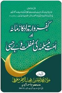 Kufr o Irtidad ka Zamana - کفر و ارتداد کا زمانہ اور امت مسلمہ کی غفلت و بے حسی
