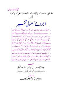 Ijra e Usool e Tafseer - اجرائے اصول تفسیر
