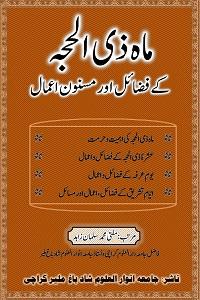 Maah e Zilhajja kay Fazail aur Masnoon Amaal - ماہ ذی الحجہ کے فضائل اور مسنون اعمال