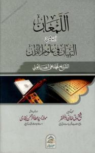 Al Laman Urdu Sharh Al Tibyan - اللمعان اردو شرح التبیان