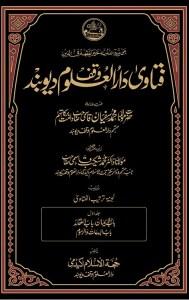Fatawa Darul Uloom Waqf Deoband فتاوی دار العلوم وقف دیوبند