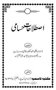 Istilahat e Husami - اصطلاحات حسامی
