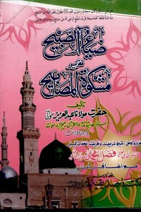 Zia us Sabeeh Urdu Taqrir Mishkat ul Masabeeh ضیاء الصبیح اردو تقریر مشکوۃ المصابیح