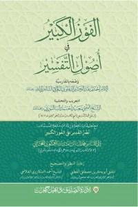 Al Fauz ul Kabir Arabic - الفوز الكبير عربى