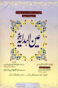 Aen ul Hidaya Urdu Sharh Al Hidaya - عین الہدایہ اردو شرح ہدایہ