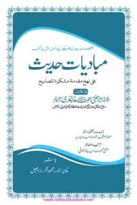 Mabadiyaat e Hadith - مبادیات حدیث