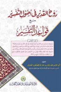 Rawh ul Qadeer fi Usool al Tafsir; Qawaid al Tafsir - رَوح القدیر فی اصول التفسیر مع قواعد التفسیر