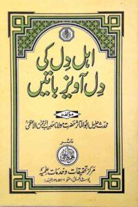 Ahl e Dil ki Dilawez Batein - اہل دل کی دل آویز باتیں
