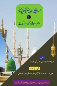 Hayat e Rasool [S.A.W] Akhlaqi wa Amli Goshey - حیات رسول ﷺ کے اہم اخلاقی و عملی گوشے