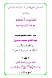 Taleem un Nahw - تعلیم النحو مع امثلہ قرآنیہ و حدیثیہ