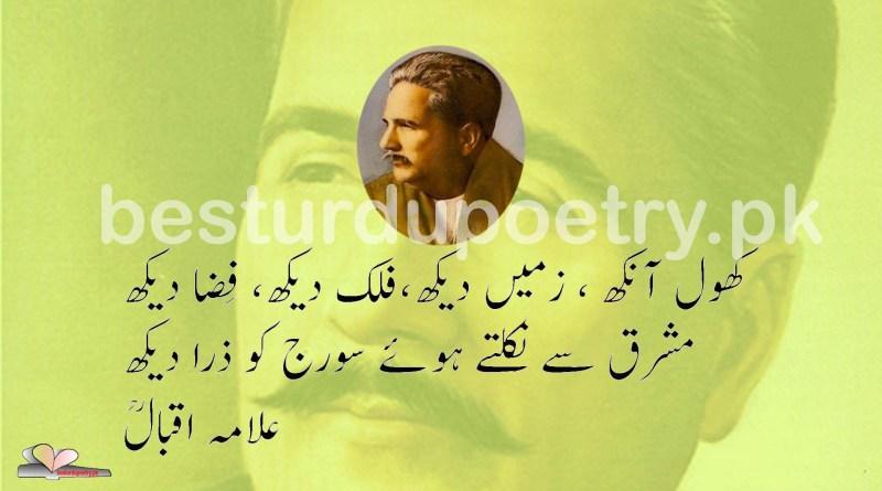 khol aankh, zameen dekh - allama iqbal - besturdupoetry.pk