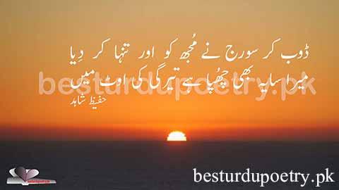 dobh kar suraj ne - sad poetry - besturdupoetry.pk