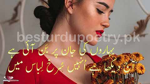 bharon ki jan per ban aai ha- love poetry in urdu-besturdupoetry.pk