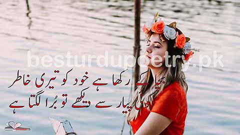 bacha ke rakha ha khud ko teri khatir - romantic poetry