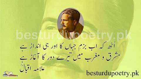 uth k ab bazme jhan ka aur hi andaz ha - اُٹھ کہ اب بزمِ جہاں کا اور ہی انداز ہے- besturdupoetry.pk