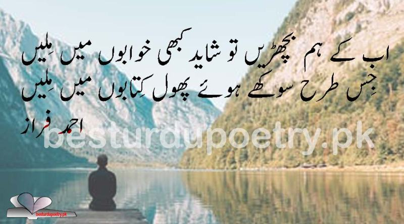 ab ke hum bichhde - ahmad faraz - besturdupoetry.pk