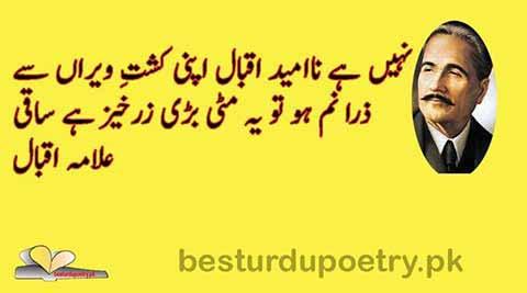 nahi hai na umeed iqbal apni kasht e veeran say