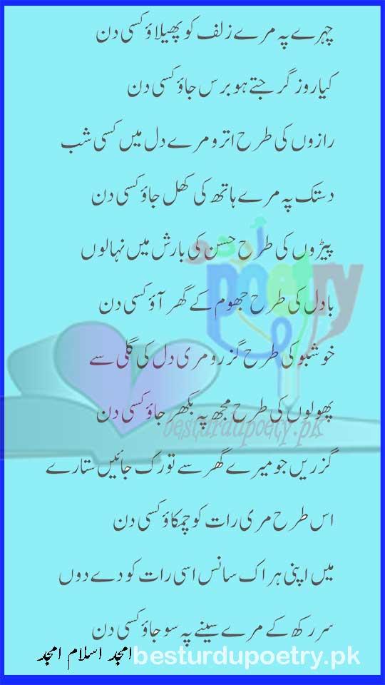 chehre pe mere zulf ko phelao kisi din ghazal lyrics - amjad islam amjad - besturdupoetry.pk