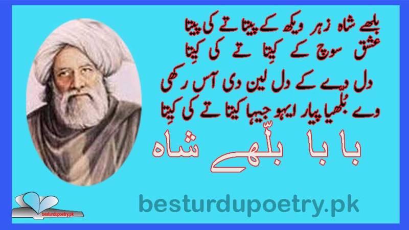 bhulle shah zehar wekh ke -bhulle shah- besturdupoetry.pk