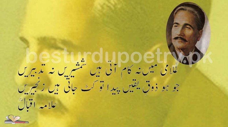 ghulami main na kam aati - allama iqbal - besturdupoetry.pk
