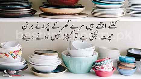 kitne ache han - urdu poetry - besturdupoetry.pk