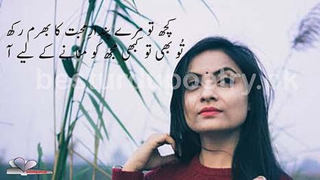 kuch tu mere - urdu poetry - besturdupoetry.pk