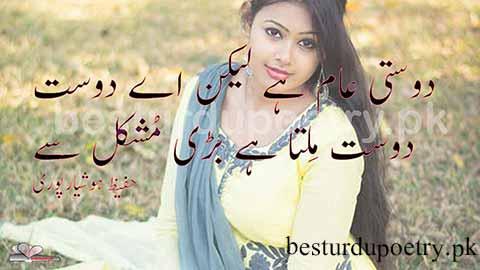 dosti aam hay lekin aye dost - dosti shairi - besturdupoetry.pk