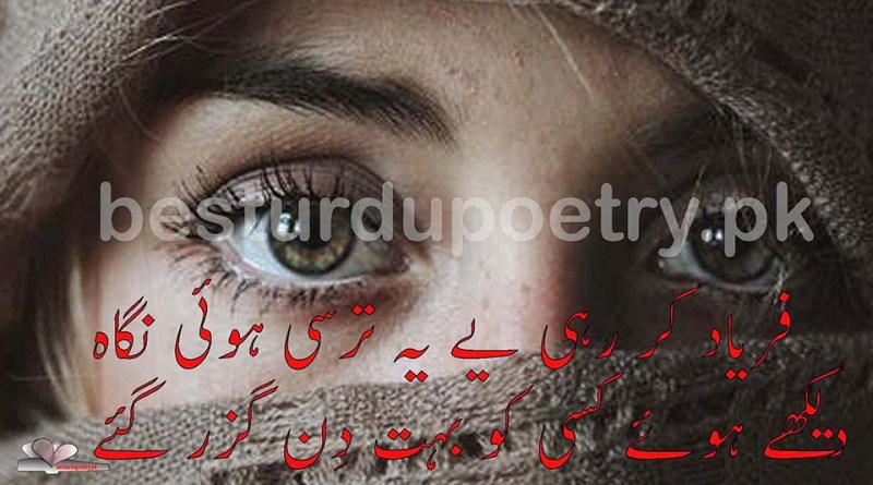 fariyad kar rahi ha - love poetry - besturdupoetry.pk