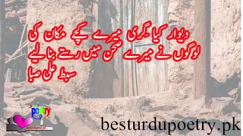 dewar kiya giri - sibt ali saba - besturdupoetry.pk
