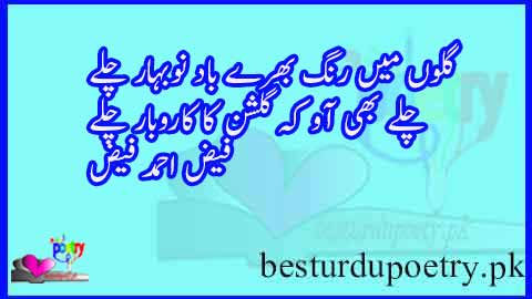 gulon mein rang bhare bad e nubahar chale - besturdupoetry.pk