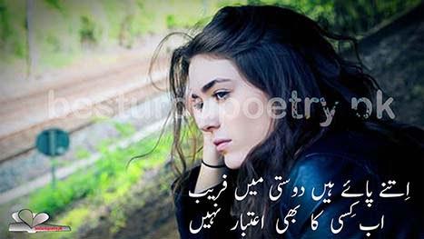 itny paye han - besturdupoetry.pk