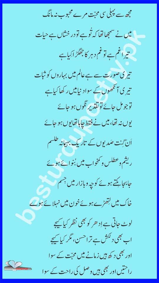 mujh se pehli si mohabbat- faiz ahmed faiz- besturdupoetry.pk
